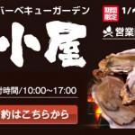 国営昭和記念公園「かき小屋」|東京イベント