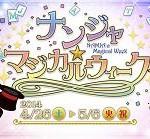 □「ナンジャ☆マジカルウィーク」|東京イベント