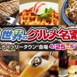 ■国際観光 食文化博2014 世界のグルメ名酒博|東京イベント