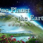 □One Planet the Earth 未来は星空の中に|東京イベント