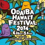 ☆お台場ハワイ・フェスティバル2014|東京イベント