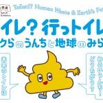 ■日本科学未来館 企画展『トイレ?行っトイレ!~ボクらのうんちと地球のみらい~』|東京イベント